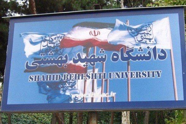 اعلام مدارک مورد نیاز و زمان مصاحبه دکتری دانشگاه شهیدبهشتی